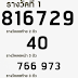 Thai Lottery 007 Results 16 04 2017