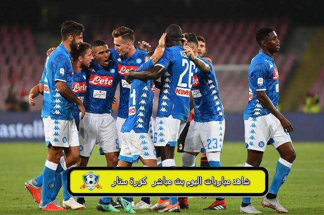 مشاهدة مباراة نابولي وريد بول سالزبورغ بث مباشر 14-03-2019 الدوري الاوروبي