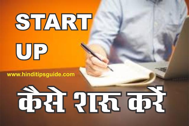 startup-kaise-shuru-kare-hindi-me-jaane.jpg