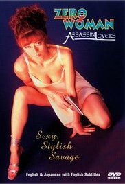 Zero Woman: Assassin Lovers (1996)