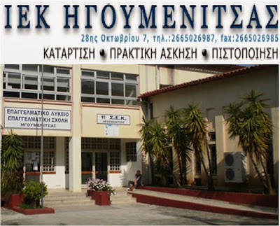 Οι 10 ειδικότητες του Δ.ΙΕΚ Ηγουμενίτσας - Μέχρι τη Δευτέρα οι εγγραφές