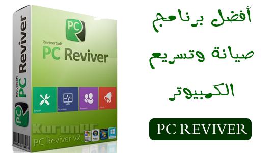 تحميل برنامج صيانة الكمبيوتر PC REVIVER