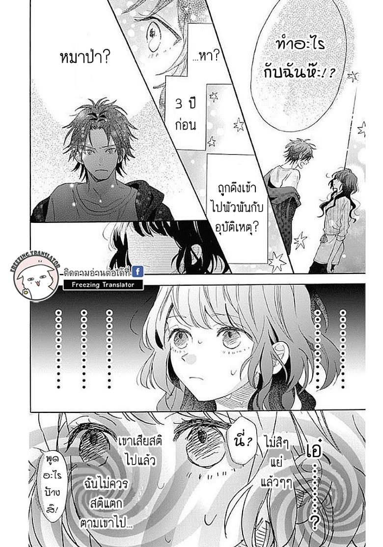 Kimi to Wonderland - หน้า 29