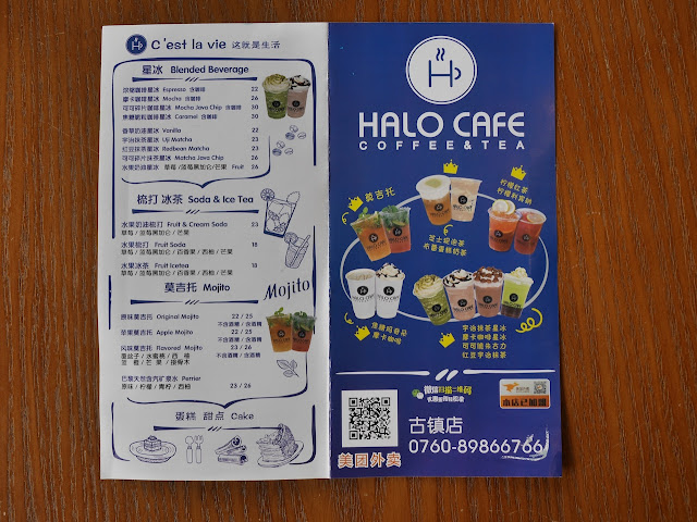 Halo Cafe takeout menu