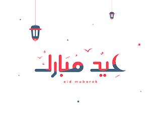 رمزيات عيد الفطر 2018