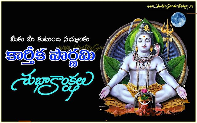 Karthika Pournami 2016 Telugu Greetings messages