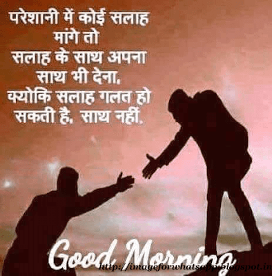 Good Morning Wishes on Whatsapp to Friends with happiness and helping hand