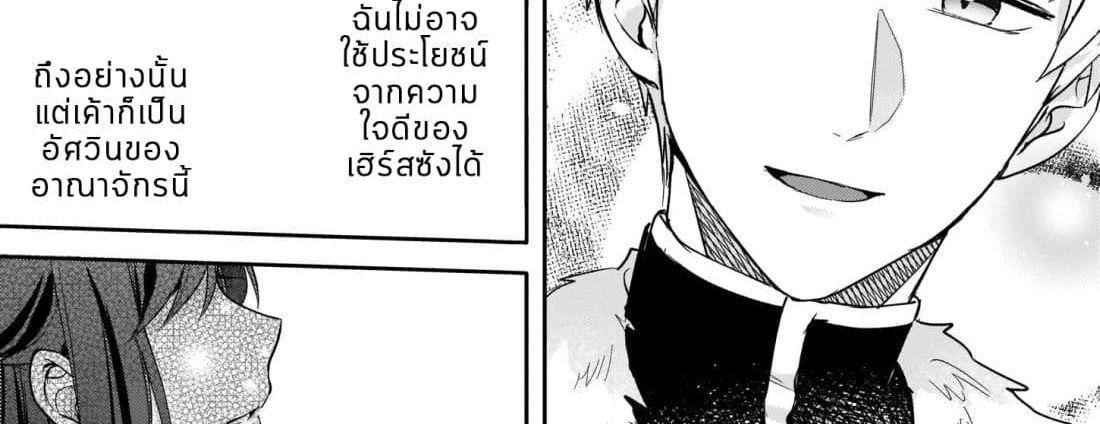 อ่านการ์ตูน Skill Daidokoro Shoukan wa Sugoi! Isekai de Gohan Tsukutte Point Tamemasu ตอนที่ 7 หน้าที่ 80