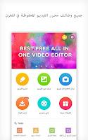 تطبيق فيديو شو VideoShow (4)