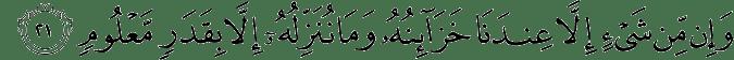 Surat Al Hijr Ayat 21