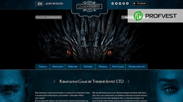 Game of Thrones Invest LTD обзор и отзывы HYIP-проекта