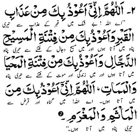 Namaz ka tarika ahle hadees in urdu namaz ka tarika namaz for Table yaad karne ke tarike