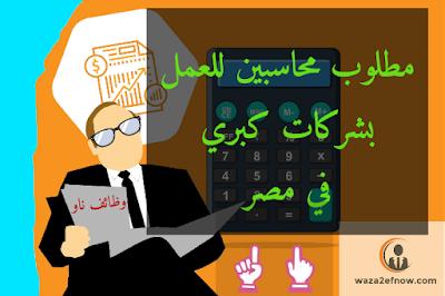 وظائف محاسبين في مصر | وظائف ناو