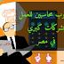 وظائف محاسبين في مصر  2018