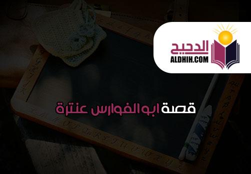 قصة ابو الفوارس عنترة بن شداد للصف الاول الثانوى الفصل الاول