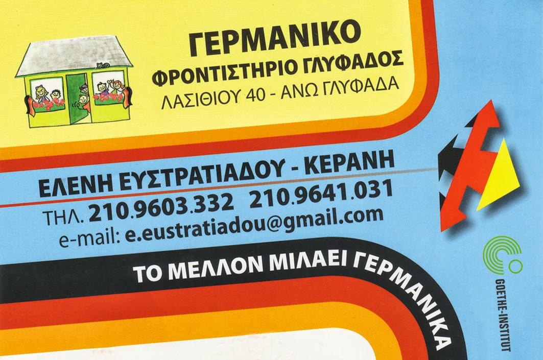 ΓΕΡΜΑΝΙΚΟ ΦΡΟΝΤΙΣΤΗΡΙΟ ΓΛΥΦΑΔΑΣ