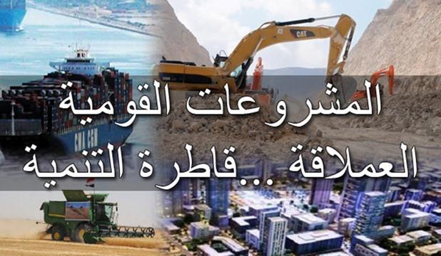 موضوع تعبير عن المشروعات العملاقة فى مصر 2020