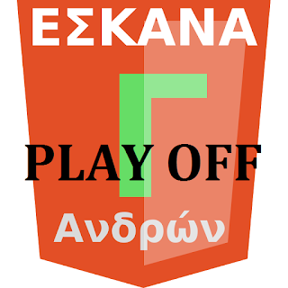 Γ΄ ΑΝΔΡΩΝ PLAY OFF -PLAY OUT