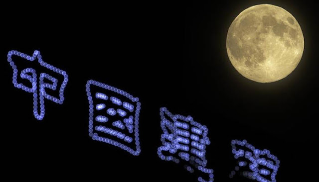 New Moon | China to Launch Lunar Lighting in Outer Space