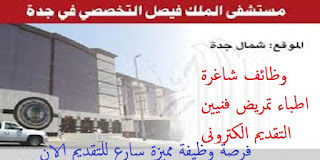 وظائف شاغرة لفرع جدة لمستشفى الملك فيصل التخصصي ومركز الابحاث