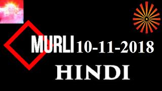 Brahma Kumaris Murli 10 November 2018 (HINDI)
