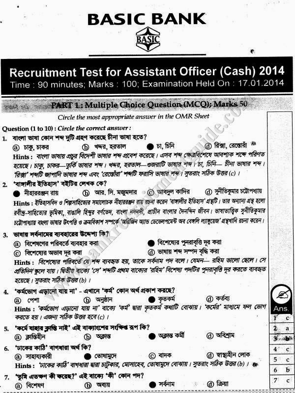 BASIC Bank Assistant Officer Exam 2014 Questions and