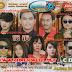 [Album] Sunday CD Vol 244 | Khmer Song 2018