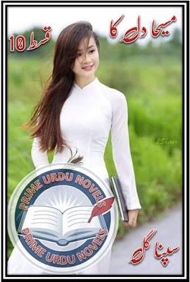 Free download Maseeha dil ka novel Episode 10 by Sapna Gul pdf