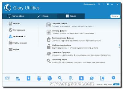Glary Utilities Pro 5.89.0.110 - Безопасность