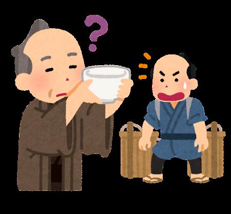 はてなの茶碗のイラスト(落語)