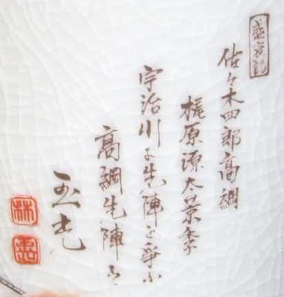 Heike monogatari inscription by Hayashi Gyokko 林 玉光
