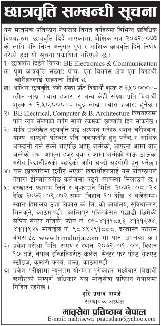 Call of Application for Scholarship in B.E./B.Arch. from