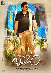 Babu Bangaram Telugu Movie Review
