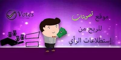 Earn money with votes