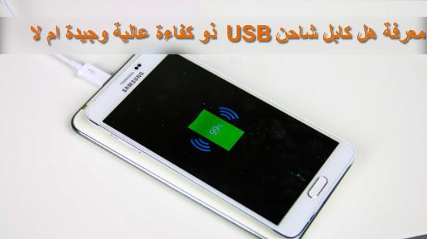 معرفة هل كابل شاحن USB ذو كفاءة عالية جيدة ام لا