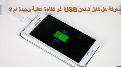 طريقة بسيطة لمعرفة هل كابل شاحن USB ذو كفاءة عالية وجيدة ام لا قبل شراءه