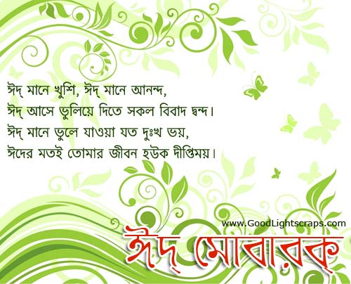 Eid Mubarak Bangla WIshes 2015,Ramadan Bangla Wishes 2015,Eid wallpapers in Bangla 2015
