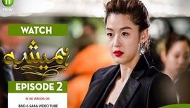BAD-E-SABA Presents - South Korean Drama Hamesha Episode 2 In Hindi