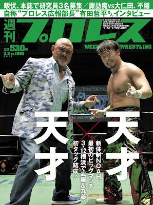 [雑誌] 週刊プロレス 2017年03月08日号 [Weekly Pro Wrestlin 2017-03-08] Raw Download