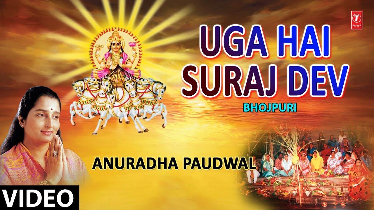 Uga Ho Suraj Dev