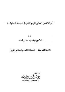 أبو الحسن الماوردي وكتاب نصيحة الملوك - فؤاد عبد المنعم أحمد