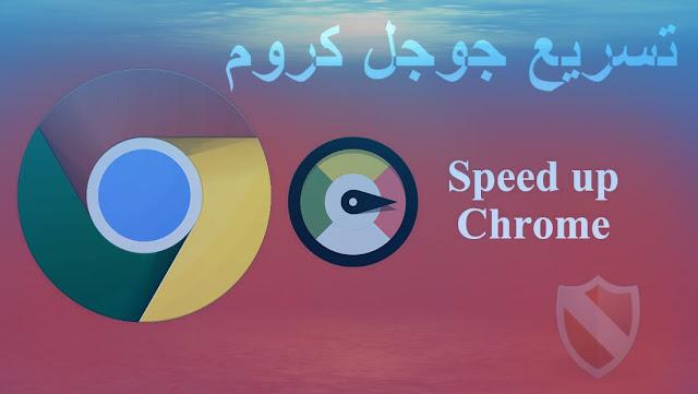 إضافة تسريع جوجل كروم تسريع التصفح بنقرة زر واحدة