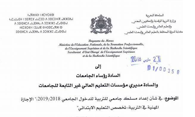 إجازة مهنية في التربية تخصص التعليم الابتدائي 2019/2018