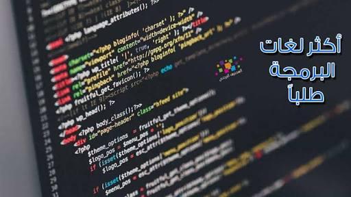 ماهي افضل واهم لغات البرمجة واكثرها طلبا التي يجب ان تتعلمها