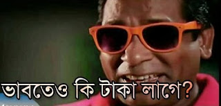 Mosharraf Karim - Vabte O Ki Taka Lage? - Funny Bangla Photo Comment Pictures For Facebook