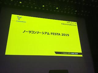 ノーツコンソーシアムFESTA 2019 オープニング