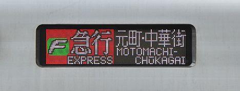 東武東上線 副都心線直通 急行 元町・中華街行き1 50070系