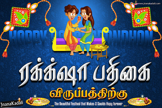 rakshabandhan quotes hd wallpapers, rakshabandhan wishes quotes in Tamil