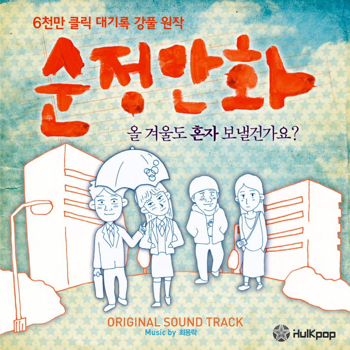 Various Artists – Hello Schoolgirl OST