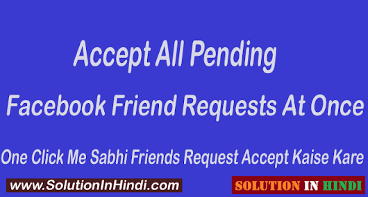 One Click Me Sabhi (All) Facebook Friends Request Accept Kaise Kare - Solution In Hindi